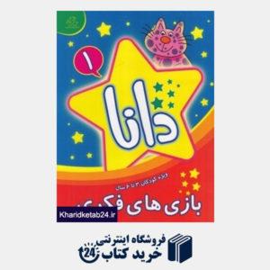 کتاب بازی های فکری دانا 1 (ویژه کودکان 3 تا 6 سال)