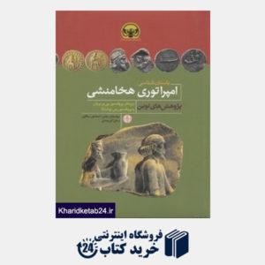 کتاب باستان شناسی امپراتوری هخامنشی (پژوهش های نوین)