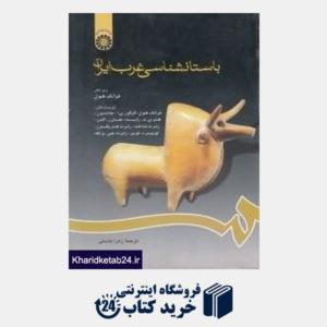 کتاب باستان شناسی غرب ایران