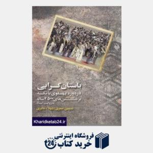 کتاب باستان گرایی در دوره پهلوی با تکیه بر جشن های 2500 ساله