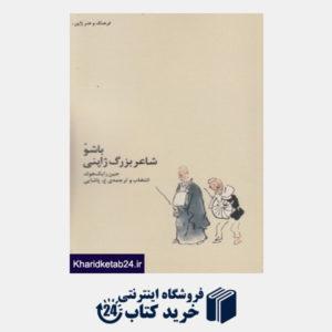 کتاب باشو شاعر بزرگ ژاپنی