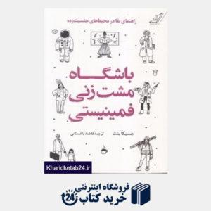 کتاب باشگاه مشت زنی فمینیستی (راهنمای بقا در محیط های جنسیت زده)