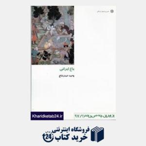 کتاب باغ ایرانی (از ایران چه می دانم 97)