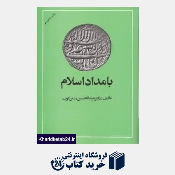 کتاب ایران در اوایل عهد ایلخانان (رنسانس ایرانی)