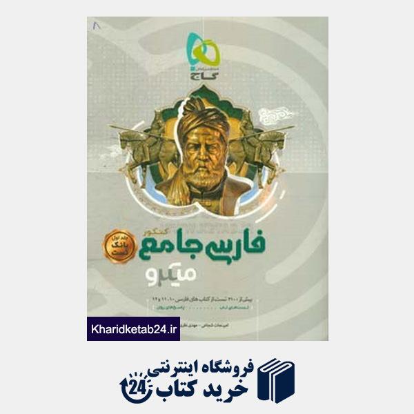 کتاب بانک تست فارسی جامع