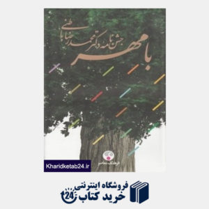 کتاب با مهر (جشن نامه دکتر محمدرضا باطنی)