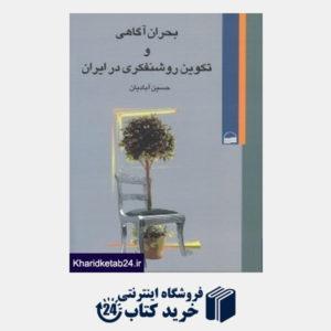 کتاب بحران آگاهی و تکوین روشن فکری در ایران