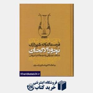 کتاب بحورالحان در علم موسیقی و نسبت آن با عروض