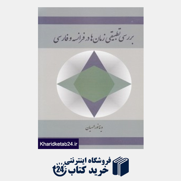 کتاب بررسی تطبیقی زمان ها در فرانسه و فارسی