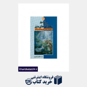 کتاب بررسی تطبیقی مجازات های بدنی در حقوق ایران، فقه اسلامی و اسناد بین الملل