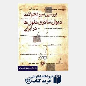 کتاب بررسی سیر تحولات دیوان سالاری مغول ها در ایران