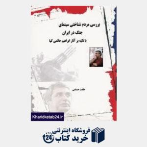 کتاب بررسی مردم شناختی سینمای جنگ در ایران با تکیه بر آثار ابراهیم حاتمی کیا