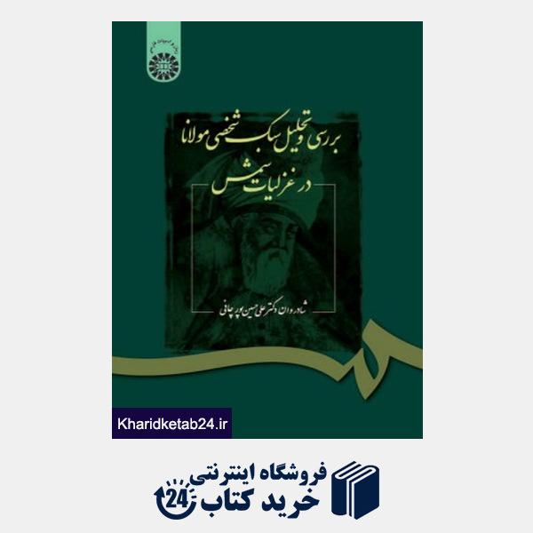 کتاب بررسی و تحلیل سبک شخصی مولانا در غزلیات شمس