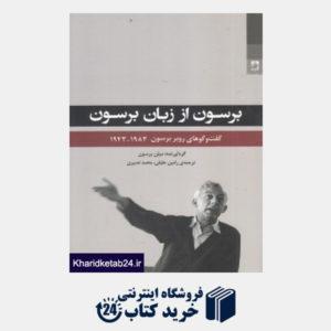 کتاب اسلام هراسی در سینمای هالیوود