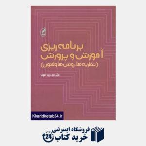 کتاب برنامه ریزی آموزش و پرورش (نظریه ها،روش ها و فنون)