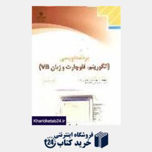 کتاب برنامه نویسی (الگوریتم، فلوچارت و زبان VB) ج2