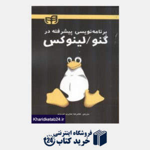کتاب برنامه نویسی پیشرفته در گنو لینوکس (با CD)