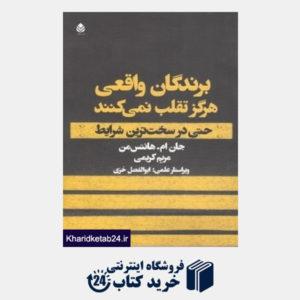 کتاب برندگان واقعی هرگز تقلب نمی کنند حتی در سخت ترین شرایط