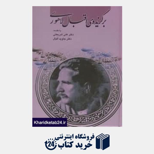 کتاب برگزیده  اقبال لاهوری (آثار کلاسیک ادبیات فارسی 10)