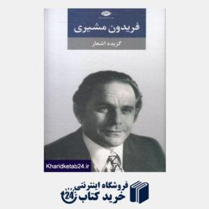 کتاب برگزیده شعرهای فریدون مشیری (گزیده اشعار فریدون مشیری)