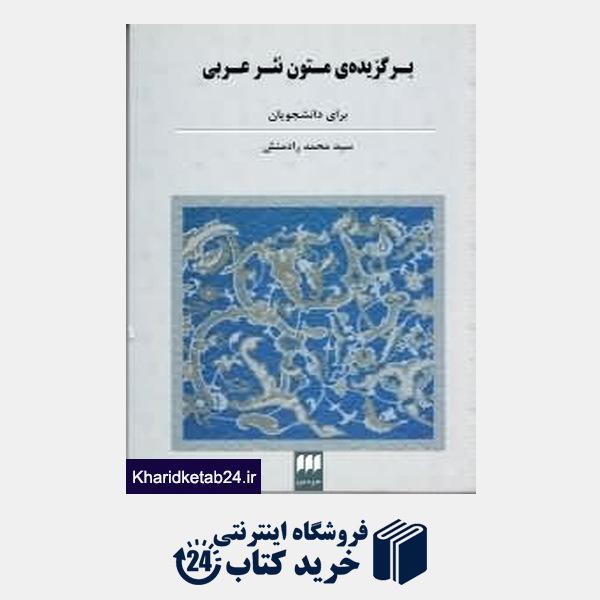 کتاب برگزیده متون نثر عربی