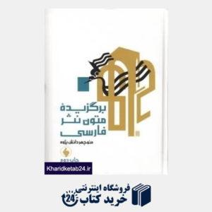 کتاب برگزیده متون نثر فارسی