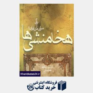 کتاب برگی از سرای من ایران 2 (هخامنشی ها)