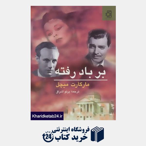 کتاب بر باد رفته (2جلدی)