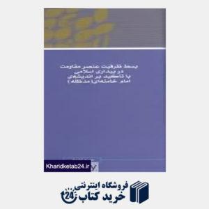 کتاب بسط ظرفیت عنصر مقاومت در بیداری اسلامی با تاکید بر اندیشه امام خامنه  ای