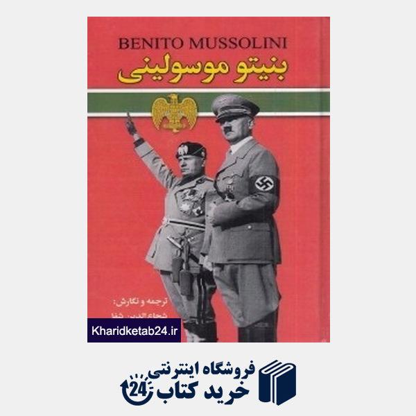 کتاب بنیتو موسولینی