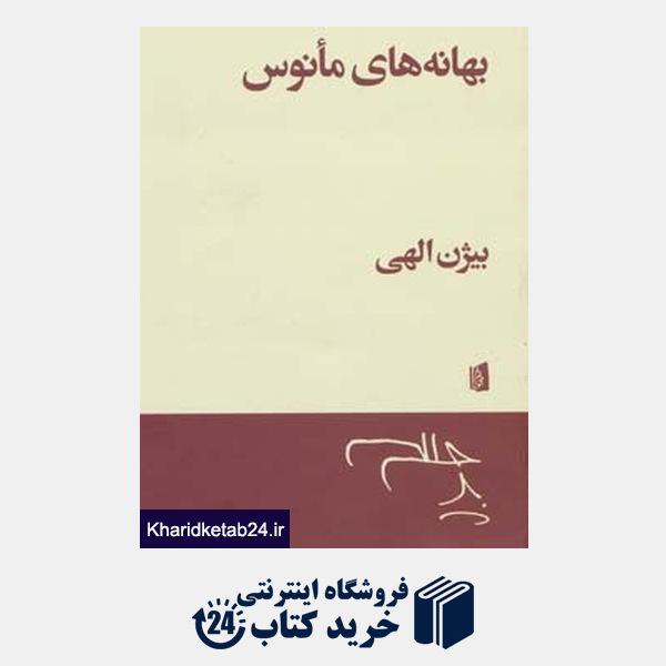 کتاب بهانه های مأنوس