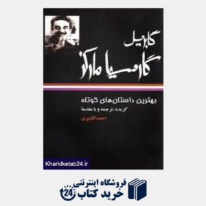 کتاب بهترین داستان های کوتاه گابریل گارسیا مارکز