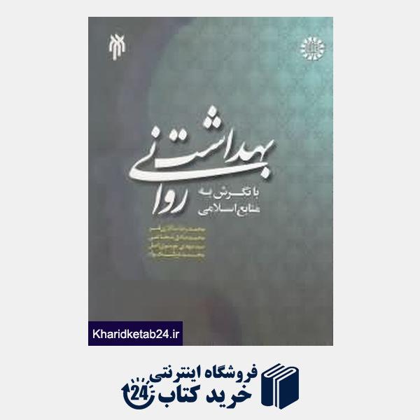 کتاب بهداشت روانی با نگرش به منابع اسلامی