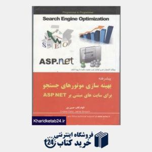 کتاب بهینه سازی موتورهای جستجو برای سایت های مبتنی بر asp.net