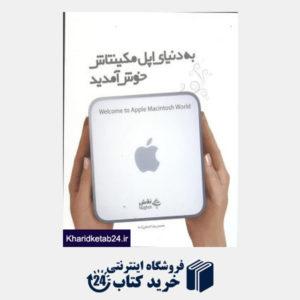 کتاب به دنیای اپل مکینتاش خوش آمدید