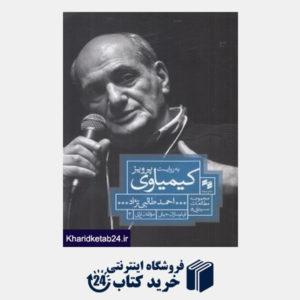 کتاب به روایت پرویز کیمیاوی (مطالعات سینمایی 5)