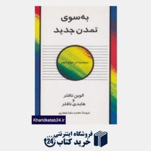 کتاب به سوی تمدن جدید