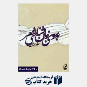 کتاب به سوی زبان  شناسی شعر