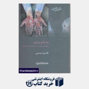 کتاب به نام سنت (پژوهشی جامع در باب ختنه زنان در ایران)