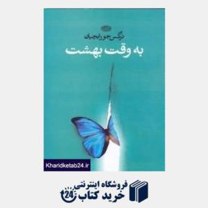کتاب به وقت بهشت