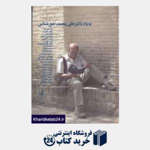 کتاب به یاد دکتر علی محمد حق شناس
