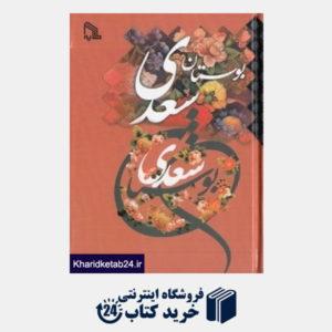 کتاب بوستان سعدی (جیبی طلایه)