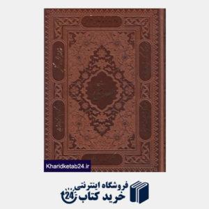 کتاب بوستان سعدی (طرح چرم وزیری با قاب راه بیکران)