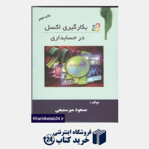 کتاب بکارگیری اکسل در حسابداری