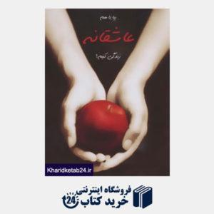 کتاب بیا با هم عاشقانه زندگی کنیم!