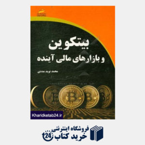 کتاب بیتکوین و بازار های مالی آینده