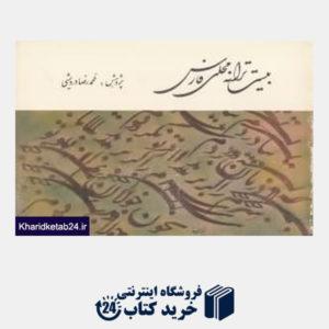 کتاب بیست ترانه محلی فارس