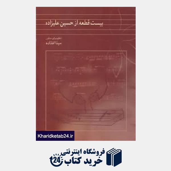 کتاب بیست قطعه از حسین علیزاده