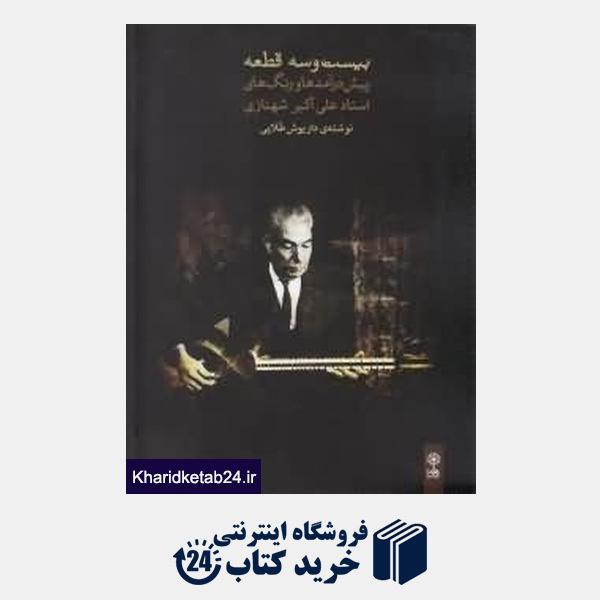 کتاب بیست وسه قطعه پیش درآمدها و رنگ های استاد علی اکبر شهنازی