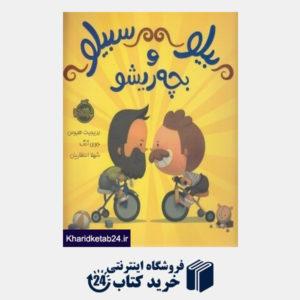 کتاب بیلو سیبیلو و بچه ریشو (تصویرگر جوی آنگ)